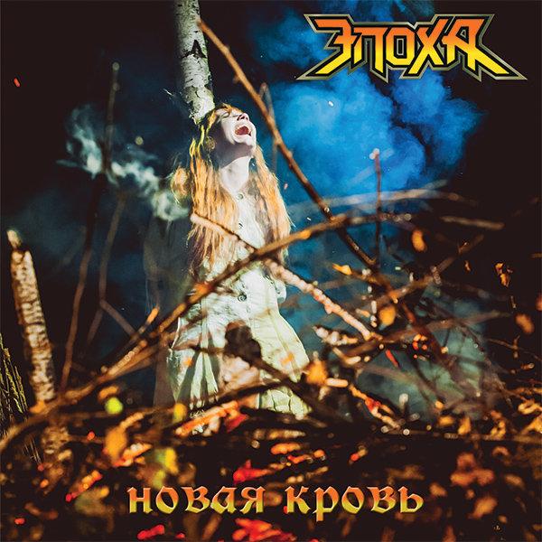 Новый EP группы ЭПОХА - Новая кровь (2013)