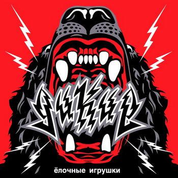 Звуки.Ру - ЕЛОЧНЫЕ ИГРУШКИ - Альбом: Дикие ёлочные игрушки.