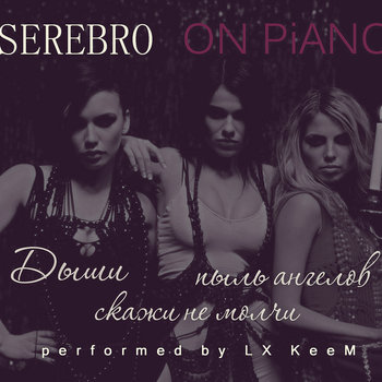 SEREBRO on piano cover art