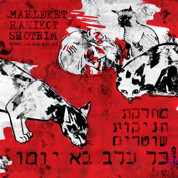 Every Dog Has His Day כל כלב בא יומו cover art