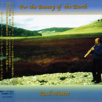 For The Beauty Of The Earth cover art
