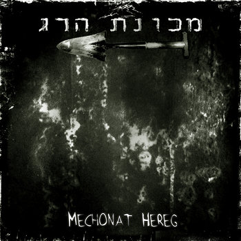 Mechonat Hereg cover art