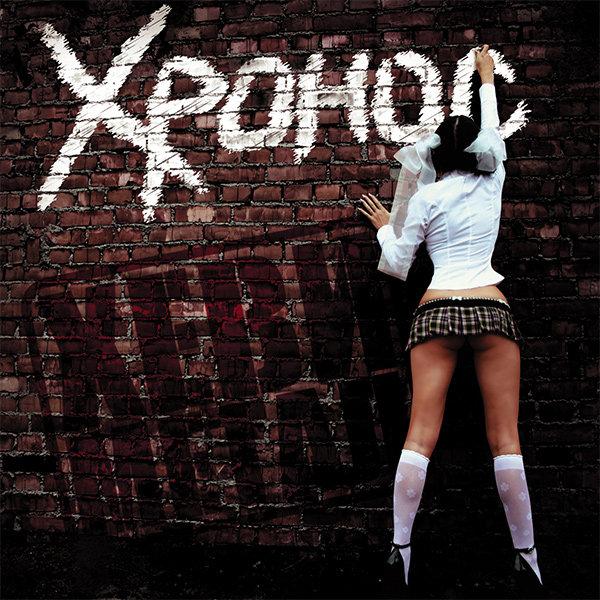 Вышел дебютный альбом группы ХРОНОС - Хеви-метал (2013)