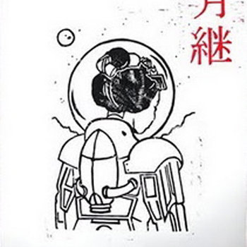 &quot;13 song japan CD&quot; cover art