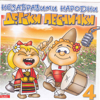 Незабравими детски народни песнички (Unforgettable Folklore Songs for Children) cover art