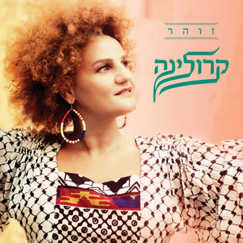 קרולינה - זוהר // Karolina - Zohar cover art
