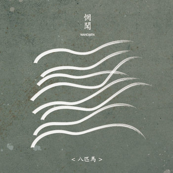 Wang Wen-Eight Horses-CD-FLAC-2014-CHS Download