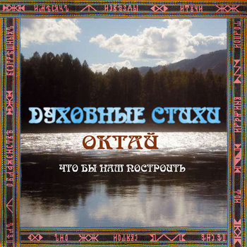 The Oktay Ensemble - That We Shoulild Build - Spiritual Poems (SKMR-082) cover art