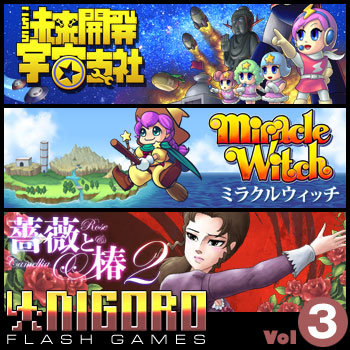 NIGORO Flash Games vol3 cover art