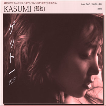 KASUMI (孤独) // DIGITAL SONG SINGLE デジタル歌 cover art