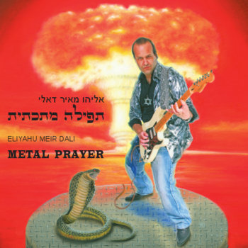 Metal Prayer - תפילה מתכתית cover art