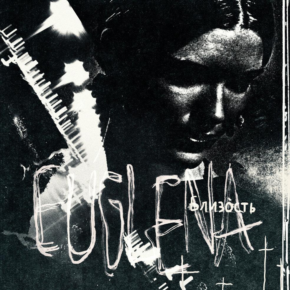 Euglena - Близость (EP 2013)