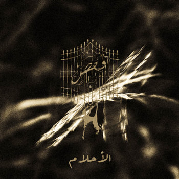 Al-Ahlaam cover art