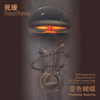 Reprieve - The Auspicious Occurrences of Dr. Chen's Past Lives cover art