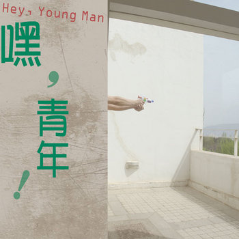 Hey, Young Man cover art