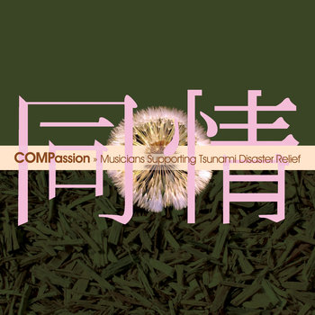 COMPassion cover art