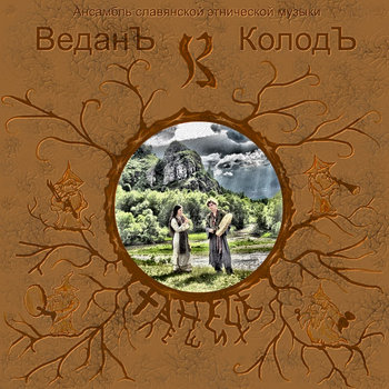 Vedan Kolod - Dance of the Wood Spirits (SKMR-046) cover art