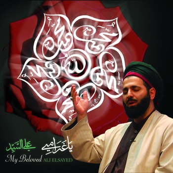 Ya Gharami (My Beloved) cover art