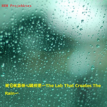 雨の実験室と製造機~The Lab That Creates The Rain~ cover art